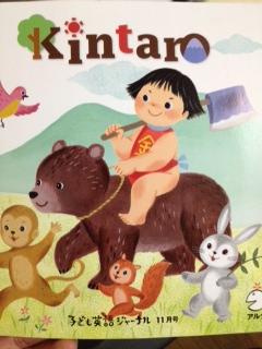 kintaro1