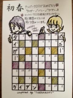 今年の年賀状 タイバニパズル